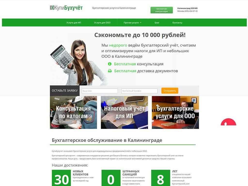 услуги бухгалтера онлайн рф